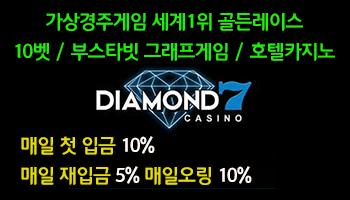 다이아몬드7카지노사이트